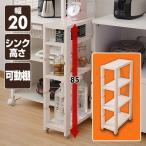 すきま収納 キッチンラック(幅20 奥行40 高さ85) SSR-2048C すき間ラック 隙間ラック ウッドラック 20cm【あすつく】