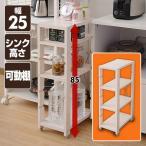 すきま収納 キッチンラック(幅25 奥行40 高さ85) SSR-2548C すき間ラック 隙間ラック ウッドラック 25cm【あすつく】