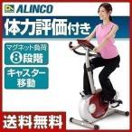エアロマグネティックバイク AF6200R【あすつく】