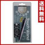 筆タイプタッチペン Touch Wand M-type TWM-002BK