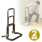 立ち上がり補助手すり 補助手すり 手すり 玄関 寝室 介護 補助具 立ち上がり補助 (お得な2個組) KRT-80(DBR)*2【あすつく】