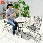 ガーデン テーブル セット 3点 モザイク調 おしゃれ HMTS-50【あすつく】の画像