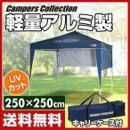 タープテント アルミ 大型テント キャンプテント 軽量 日よけ サンシェード CTT-250UVP(NV)【あすつく】