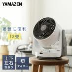 18cm静音上下左右自動首振りサーキュレーター(リモコン)タイマー付 YAR-VL184WH サーキュレーター 扇風機 せんぷうき フロアファン リモコン