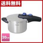 ショッピング圧力鍋 クラスタ 全面5層クラッド鋼圧力鍋(20cm) 129061