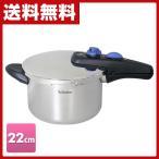 ショッピング圧力鍋 クラスタ 全面5層クラッド鋼圧力鍋(22cm) 129062