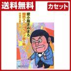 綾小路きみまろカセット爆笑スーパーライブ1集 TETE-25350