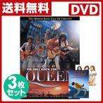 洋楽DVD3枚セット 洋楽 DVD セット