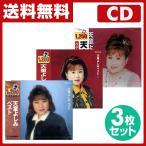 天童よしみベストCD3枚セット