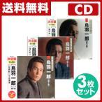 鳥羽一郎CD3枚セット