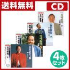 谷村新司CD4枚セット