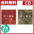 井上陽水CD2枚セット