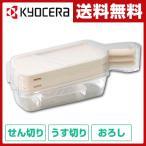 ショッピングKYOCERA セラミックスライサー調理器5点セット CSN-550WHN【5%OFF除外品】