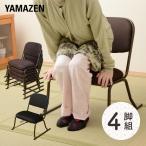 座椅子 4脚セット コンパクト 腰 おしゃれ 山善 和風 座イス 座いす スタッキングチェア パイプ椅子 YSSC-53M(DBR/BR)*4【あすつく】