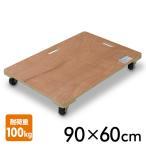 平台車 木製 (90×60) WD-9060