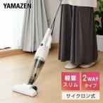 掃除機 2WAYスティッククリーナー ZC-MS40(W) ホワイト サイクロン掃除機 スティッククリーナー ハンディクリーナー クリーナー【あすつく】