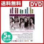 ハリウッド女優コレクション DVD10枚セット HAC-10DVD