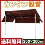 タープワンタッチテント タープテント 3M 大型 おしゃれ 2m サンシェードテント カンタンタープ KT2030BENCH(BR)【あすつく】