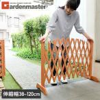 【送料無料】伸縮式ガーデニングフェンス!自立式で簡単どこでも設置可能★ YAMAZEN Garden...