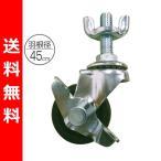 工業扇風機 45cm据置型(KSF-K4516/KSF-K4559)専用 キャスター4個セット KSF-BC02