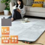 ホットカーペット 1.5畳 本体 日本製 ラグ 山善  長方形 電気カーペット 床暖房 電気マット ホットマット NU-156【あすつく】