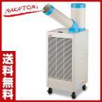 排熱ダクト付 スポットクーラー(自動首振り) 三相200V SPC-407T