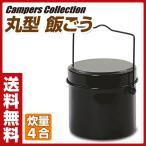 飯ごう 飯盒 キャンプ用品 アウトドア用品 キャンパーズコレクション バーベキュー 飯ごう炊飯 丸型 PR-02