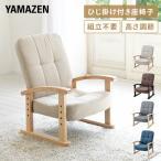 座椅子 肘付き 肘掛け コンパクト おしゃれ 折りたたみ 山善