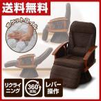 オットマン付ポケットコイル回転座椅子 PRK-60(DBR)OT ダークブラウン 座椅子 パーソナルチェア 一人掛け リクライニングチェア リラックスチェア【あすつく】