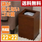 ショッピングダストbox ゴミ箱(正方形) 木製TDB-22(DBR) ダークブラウン おしゃれ ごみ箱 ごみばこ ダストボックス ダストBOX くずかご【あすつく】