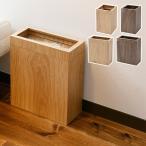 ダストボックス ゴミ箱 11L 正方形/9L 長方形 ゴミ袋隠せる ごみ箱 ゴミ袋が見えない 木製 おしゃれ シンプル