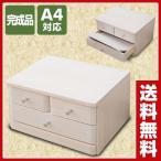 木製 書類 引き出し A4対応(2段) HMC-2.3(WW)A4 ホワイトウォッシュ 卓上引き出し チェスト ミニチェスト 書類 A4 完成品 レターケース【あすつく】