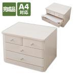 木製 書類 引き出し A4対応(3段) HMC-3.4(WW)A4 ホワイトウォッシュ 卓上引き出し チェスト ミニチェスト 書類 A4 完成品 レターケース【あすつく】