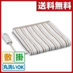 電気毛布 (掛・敷毛布188×130cm) CWS-T803B ボーダー(ブラウン) 電気掛け毛布 電気掛毛布 電気敷き毛布 電気敷毛布 電気ブランケット ダブルサイズ