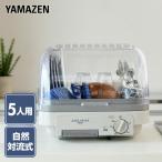 食器乾燥機(5人分) YD-180(LH) ライトグレー 食器乾燥器 母の日 自然対流式 ステンレス コンパクト 食器乾燥器 ドライブース プラモデル 塗装乾燥 ガンプラ