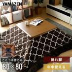 折りたたみ 家具調こたつ 和洋風こたつ (80cm 正方形)電子リモコン付き WKL-HD801(MB) 電気こたつ こたつヒーター こたつテーブル【あすつく】