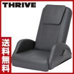 マッサージチェア(座椅子式) くつろぎ指定席 CHD-661(CH) チャコールグレー マッサージ機 座椅子タイプ くつろぎ指定席 マッサージチェア