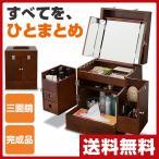 コスメボックス 鏡付き メイクボックス 木製 おしゃれ 三面鏡 ドレッサー 化粧ボックス 化粧箱 化粧台 化粧品 収納ケース TCB-29(DBR)【あすつく】