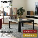 カジュアルこたつ (60cm正方形) 天面リバーシブル ESK-606(B) ブラック 電気こたつ こたつヒーター こたつテーブル コタツ こたつ おしゃれ テーブル 机 デスク