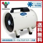 軸流送排風機(送風・排風両対応)ファン径200mm YJF-200N 送風機 排風機 ダクトファン 工業扇