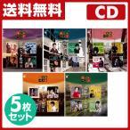 昭和ヒット歌謡CD5枚セット 昭和歌謡 名曲集 ベスト ヒット セット