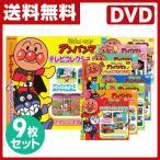 それいけ!アンパンマンDVD9枚セット DVD アンパンマン アニメDVD キッズアニメ