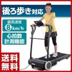 後ろ歩きもできるルームランナー IW-0066 電動ウォーカー ランニングマシン ランニングマシーン【あすつく】