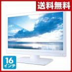 16インチ 地上デジタルハイビジョン液晶テレビ NYT-1600 地デジ対応 小型TV 液晶TV 壁掛けテレビ 小型テレビ 16型 16V