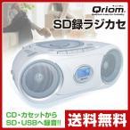 ショッピングCD CD/USB/SDラジカセ CBX-SU36(W) CDラジカセ SDラジカセ カセット ラジオ USB レコーダー