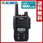 デジタルトランシーバー 1W 30ch 登録局対応 大容量バッテリー(1800mAh)セット DJ-DP10B デジタル簡易無線 デジタル登録局 トランシーバー 1W