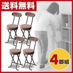 (4脚セット)折りたたみチェア 背もたれ付き YZX-45F(VBR) ブラウン(ベロア) パイプチェア 折り畳みチェア 折畳 折畳み チェア 椅子 イス いす【あすつく】