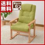 リクライニング 高座椅子 MHC-55(LGR) ライトグリーン 座椅子 ソファ 1人掛け ソファー 母の日 父の日 敬老の日 高齢者