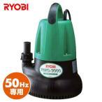 水中汚水ポンプ(50Hz専用) RMG-3000(50HZ)