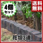 FRP軽量樹脂花壇 枕木風3連 4個セット AKS-73788*4 ガーデニング 花壇 柵